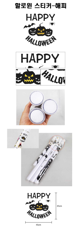 http://partyb2b.mireene.kr/img/party/Halloween/Hallow-ST-HAPPY.jpg