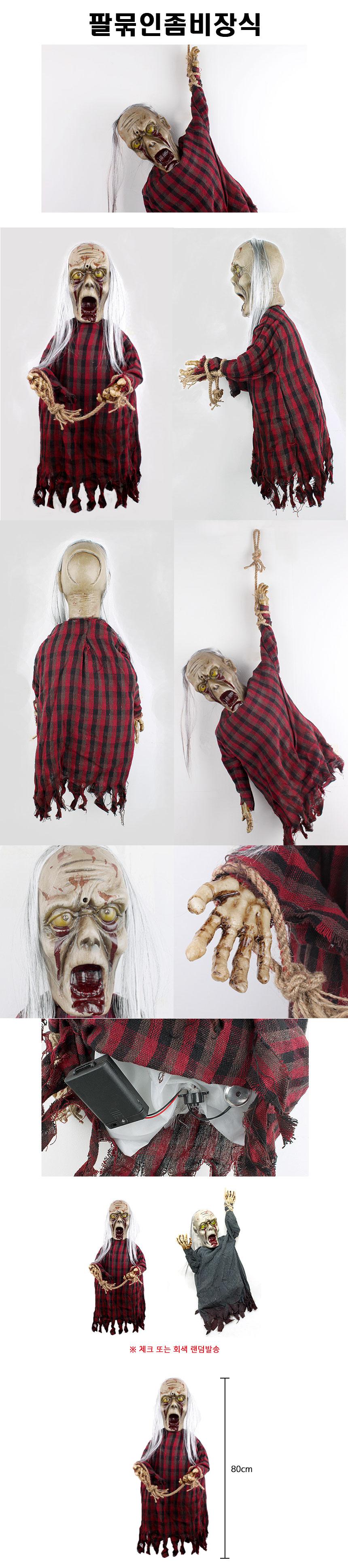 http://partyb2b.mireene.kr/img/party/Halloween/arm-bound-zombie.jpg