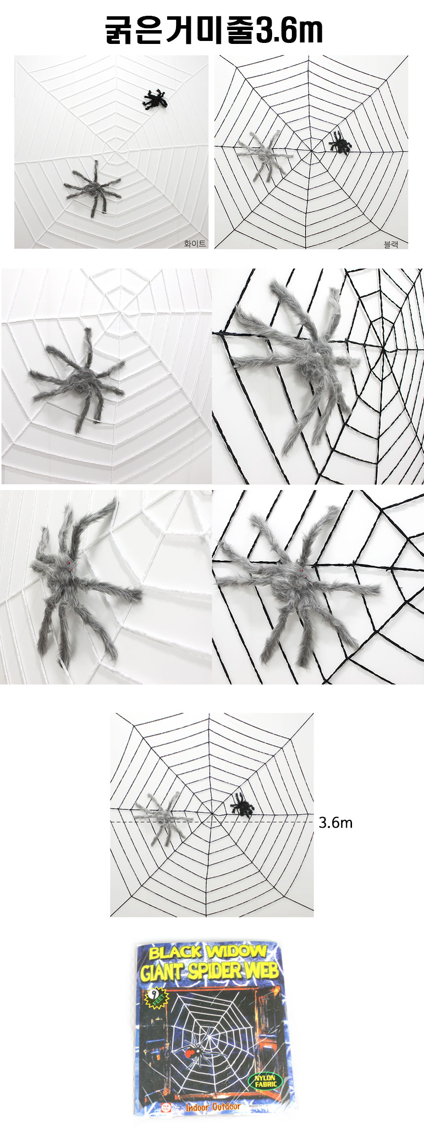 http://partyb2b.mireene.kr/img/party/Halloween/spiderweb3.6m.jpg