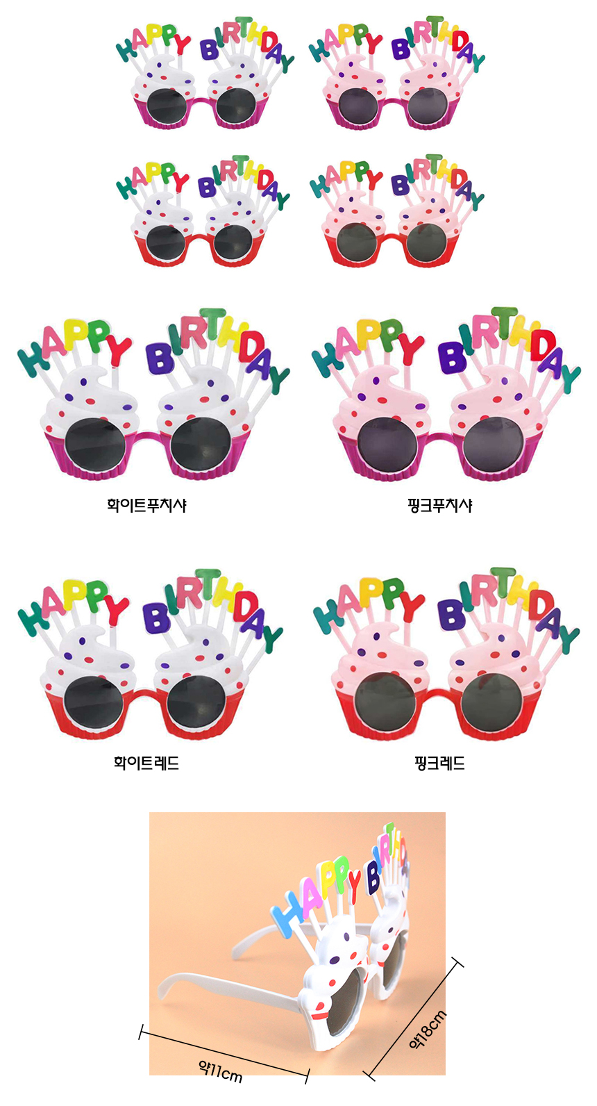 http://partyb2b.mireene.kr/img/party/glasses/happyB2.jpg