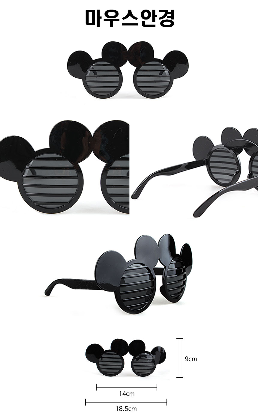 http://partyb2b.mireene.kr/img/party/mouse%20Glasses.jpg