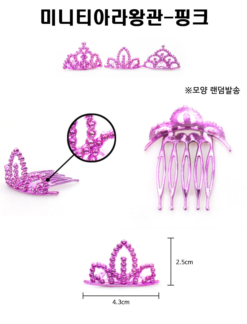 http://partyb2b.mireene.kr/img/party/tiara-crown-mini.jpg